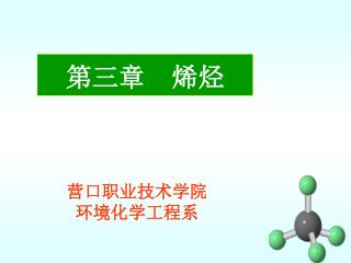 第三章  烯烃