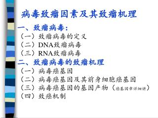 病毒致瘤因素及其致瘤机理
