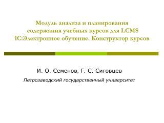И. О. Семенов ,  Г. С. Сиговцев  Петрозаводский государственный университет