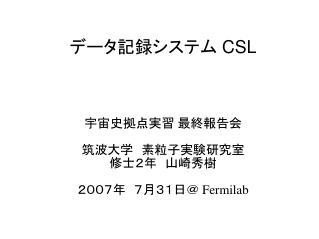 データ記録システム CSL