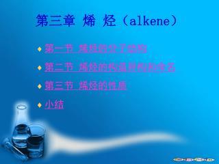 第三章 烯 烃( alkene)