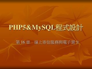 PHP5&MySQL 程式設計