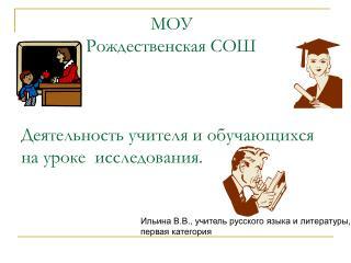 Ильина В.В., учитель русского языка и литературы, первая категория
