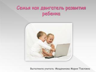 Семья  как двигатель развития ребенка