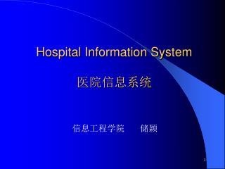 Hospital Information System 医院信息系统
