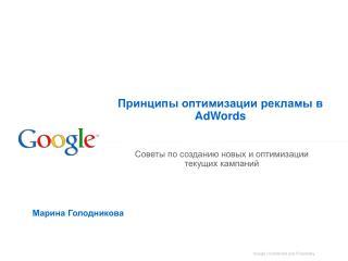 Принципы оптимизации рекламы в  AdWords