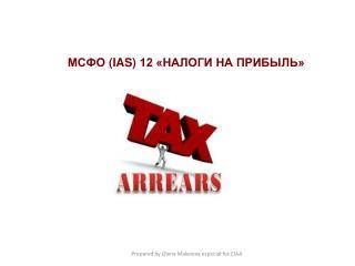 МСФО  (IAS)  12 «НАЛОГИ НА ПРИБЫЛЬ»