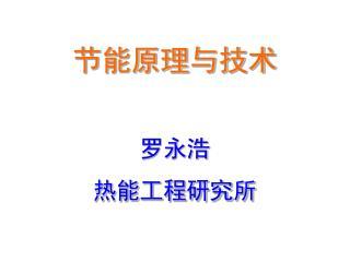 节能原理与技术 罗永浩 热能工程研究所