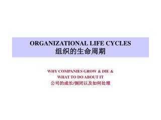ORGANIZATIONAL LIFE CYCLES 组织的生命周期