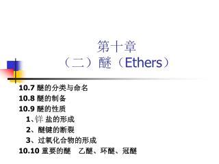 第十章 (二)醚( Ethers )