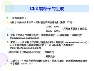 Ch3  雲粒子的生成