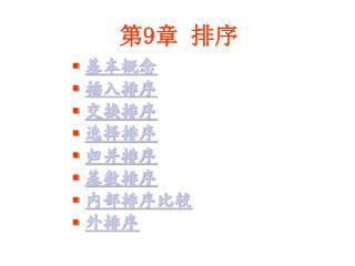 基本概念 插入排序 交换排序 选择排序 归并排序 基数排序 内部排序比较 外排序