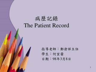 病歷記錄 The Patient Record