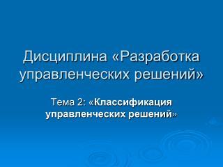 Дисциплина «Разработка управленческих решений»