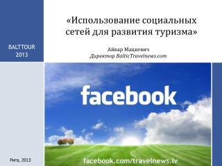 « Использование социальных сетей для развития туризма »