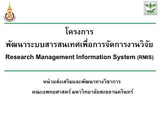 โครงการ  พัฒนาระบบสารสนเทศเพื่อการจัดการงานวิจัย  Research Management Information System  (RMIS)