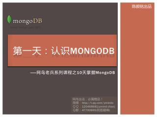 第一天:认识 MongoDB