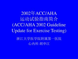 2002 年 ACC/AHA 运动试验指南简介 (ACC/AHA 2002 Guideline Update for Exercise Testing)