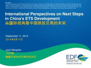 International Perspectives on Next Steps in China's ETS  Development 从国际视角看中国排放交易的未来