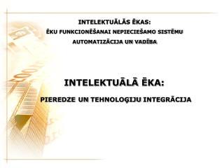 INTELEKTUĀLĀ ĒKA :  PIEREDZE UN TEHNOLOĢIJU INTEGRĀCIJA