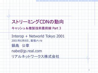 ストリーミング CDN の動向 キャッシュ&複製技術最前線  Part 3