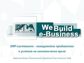 Мирослав Илиев, Изпълнителен Директор Рила Солюшънс ЕАД
