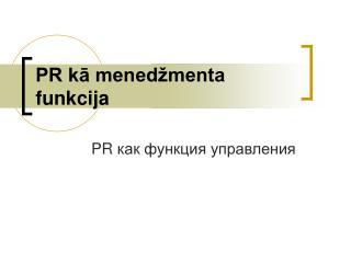 PR kā menedžmenta funkcija