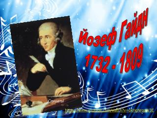 Йозеф Гайдн 1732 - 1809