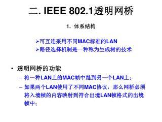 二 . IEEE 802.1 透明网桥 1.   体系结构