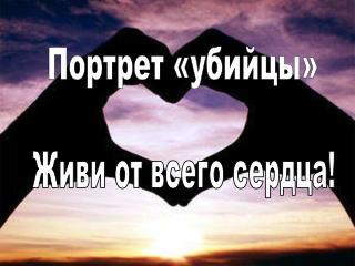 Живи от всего сердца!
