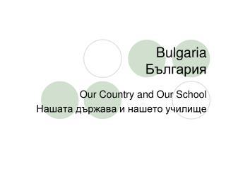 Bulgaria България
