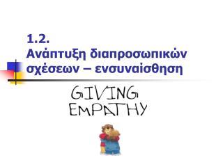 1.2. Ανάπτυξη διαπροσωπικών σχέσεων – ενσυναίσθηση