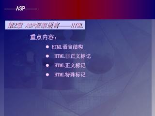 重点内容: HTML 语言结构 HTML 非正文标记  HTML 正文标记  HTML 特殊标记