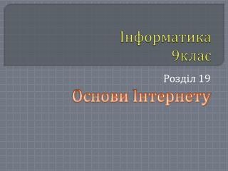 Інформатика 9клас