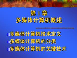 第  1  章 多媒体计算机概述