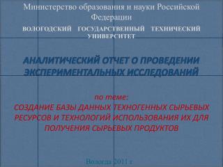 АНАЛИТИЧЕСКИЙ ОТЧЕТ О ПРОВЕДЕНИИ ЭКСПЕРИМЕНТАЛЬНЫХ ИССЛЕДОВАНИЙ