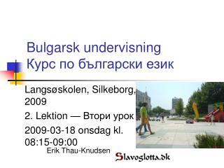 Bulgarsk undervisning Курс по български език