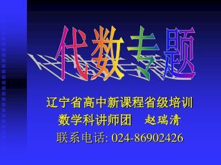 辽宁省高中新课程省级培训 数学科讲师团     赵瑞清 联系电话 : 024-86902426