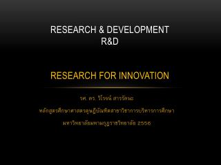 Research & Development R&D Research for  Innovation