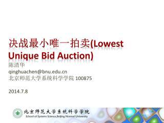 决战最小唯一拍卖 (Lowest Unique Bid Auction)