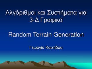 Αλγόριθμοι και Συστήματα για 3-Δ Γραφικά Random Terrain Generation