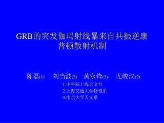 GRB 的突发伽玛射线暴来自共振逆康普顿散射机制