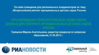 Он- лайн  совещание для региональных координаторов  на тему :