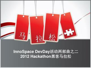 InnoSpace DevDay 活动两部曲之二 2012 Hackathon 黑客马拉松