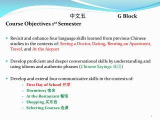 中文五 G Block Course Objectives 1 st  Semester