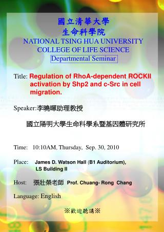 Title:  Regulation of RhoA-dependent ROCKII            activation by Shp2 and c-Src in cell