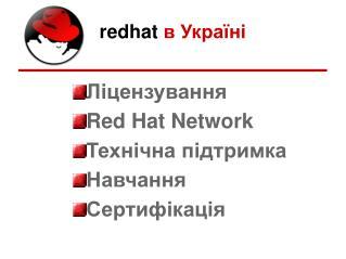 redhat  в Україні