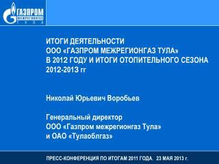 ПРЕСС-КОНФЕРЕНЦИЯ ПО ИТОГАМ 2011 ГОДА .  23 МАЯ 2013 г .