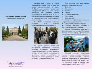 Российский государственный  социальный университет Электронная  почта: info@rgsu