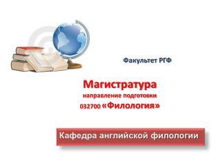 Факультет РГФ  Магистратура  направление подготовки  032700  « Филология»